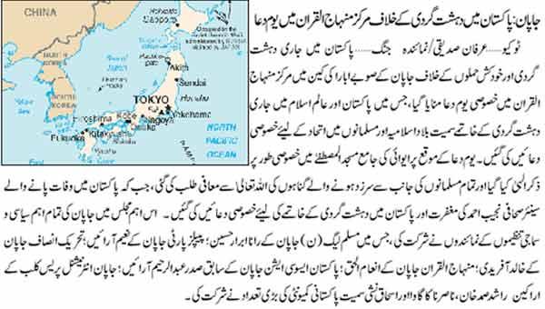 Minhaj-ul-Quran  Print Media CoverageDaily Jang Online