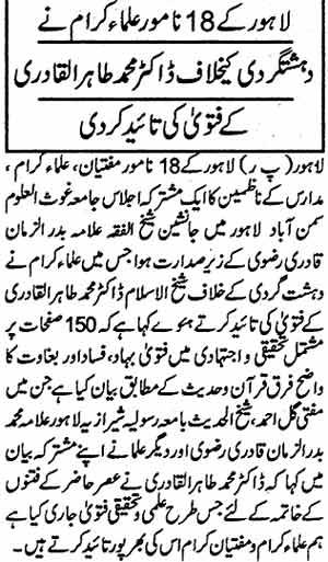 Minhaj-ul-Quran  Print Media CoverageDaily Jurat Page: 5