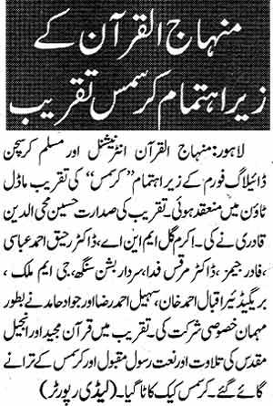 Minhaj-ul-Quran  Print Media CoverageDaily AajKal Page: 3