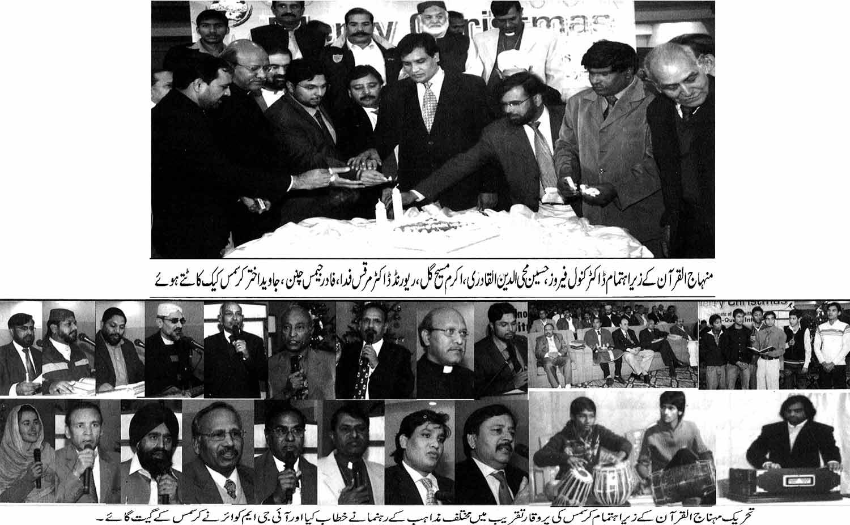 Minhaj-ul-Quran  Print Media CoverageMonthly Qaumi Andaz