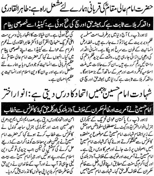 Minhaj-ul-Quran  Print Media CoverageDaily Jinnah Page: 5