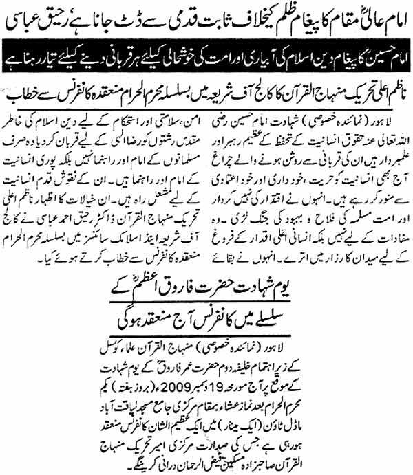 Minhaj-ul-Quran  Print Media CoverageDaily Taqat Page: 3