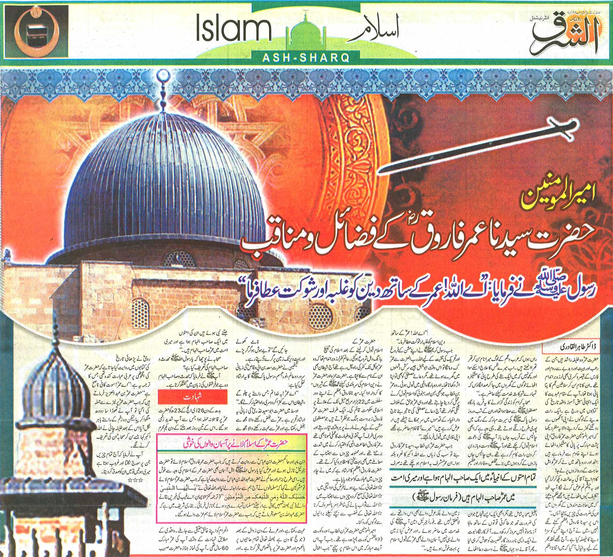 Minhaj-ul-Quran  Print Media CoverageDaily Ash-Sharq Special Editon