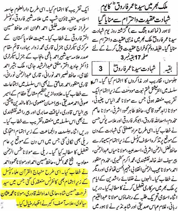 Minhaj-ul-Quran  Print Media CoverageDaily Jang Page: 3
