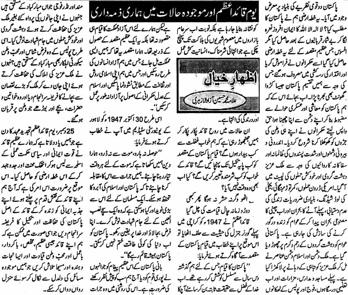 تحریک منہاج القرآن Minhaj-ul-Quran  Print Media Coverage پرنٹ میڈیا کوریج Daily Muashrat