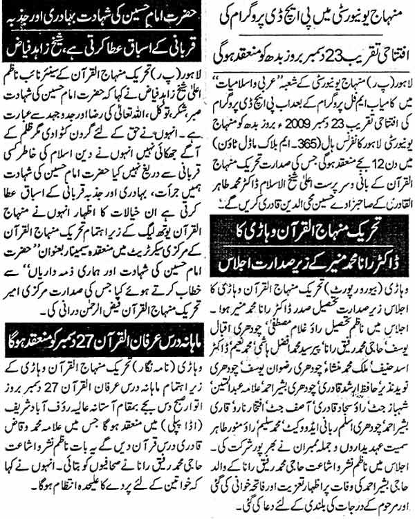Minhaj-ul-Quran  Print Media CoverageDaily Jurat Page: 2