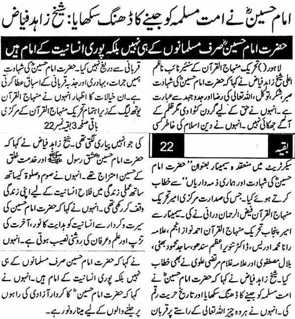 Minhaj-ul-Quran  Print Media CoverageDaily Muashrat Page: 2