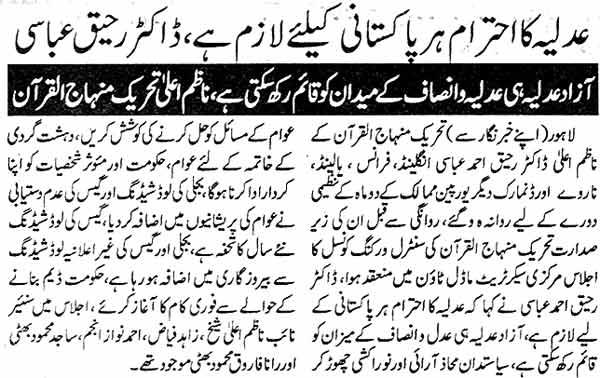 Minhaj-ul-Quran  Print Media CoverageDaily Pakistan Page: 5