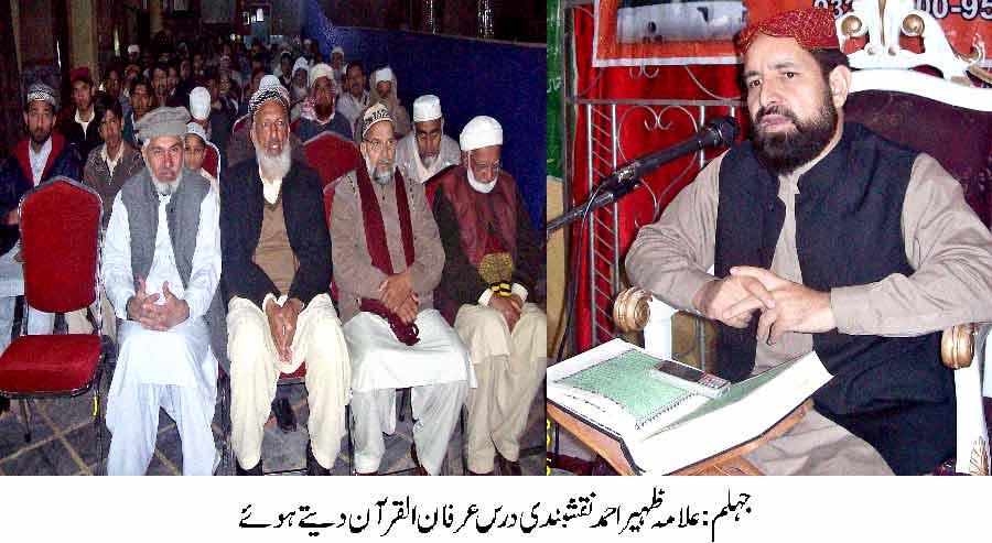 Minhaj-ul-Quran  Print Media CoverageJhelum News