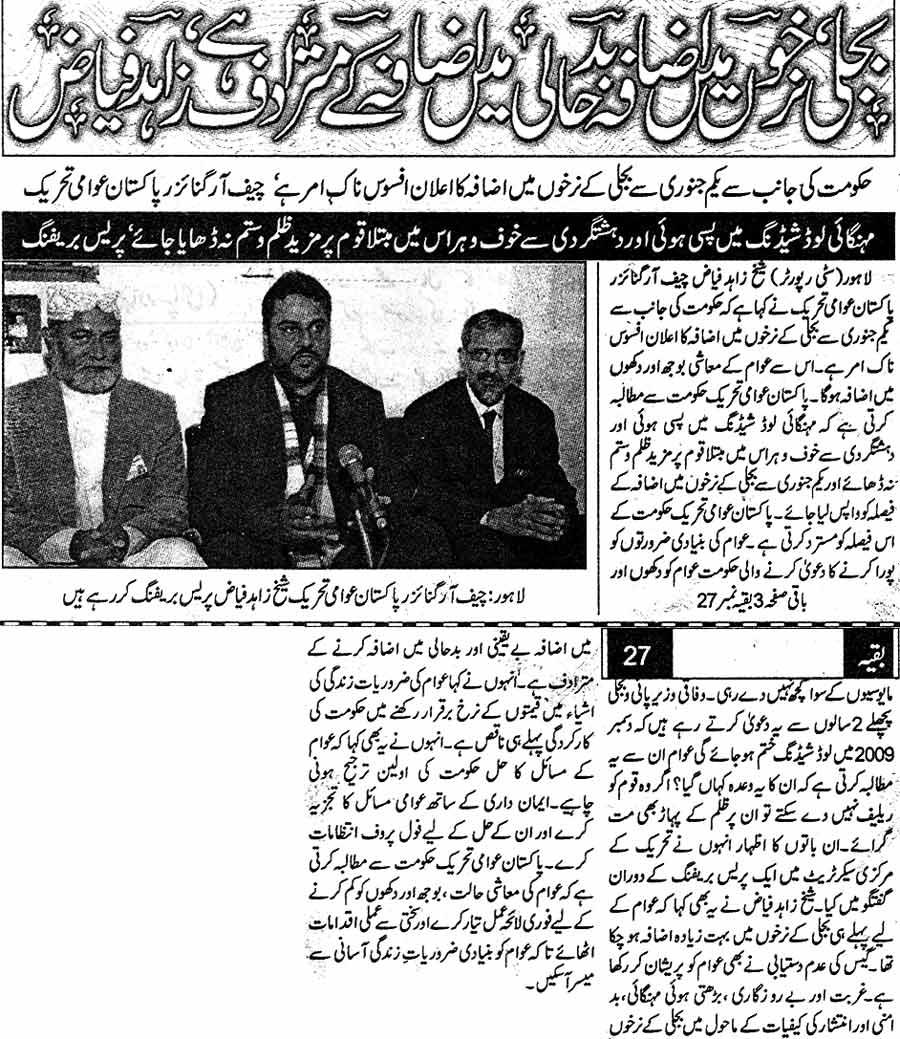 Minhaj-ul-Quran  Print Media CoverageDaily Muashrat