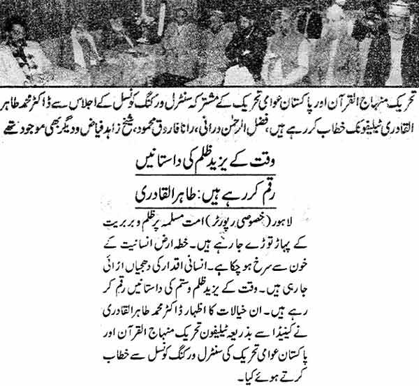 Minhaj-ul-Quran  Print Media CoverageDaily Jang Page: 6, 2