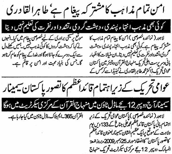 Minhaj-ul-Quran  Print Media CoverageDaily Muashrat Page: 4