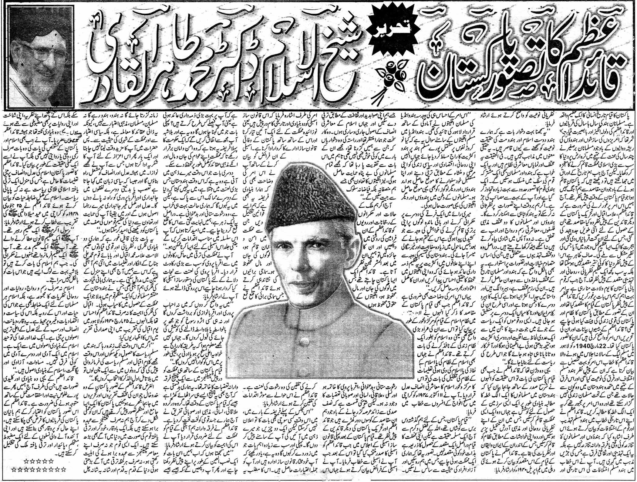 Minhaj-ul-Quran  Print Media CoverageDaily Dawar Bhakkar Special Edition