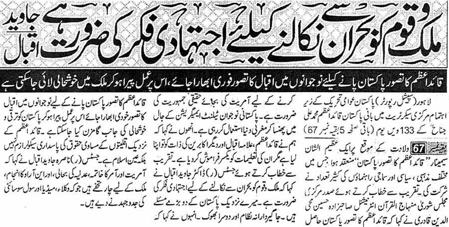Minhaj-ul-Quran  Print Media CoverageDaily Asas Back Page