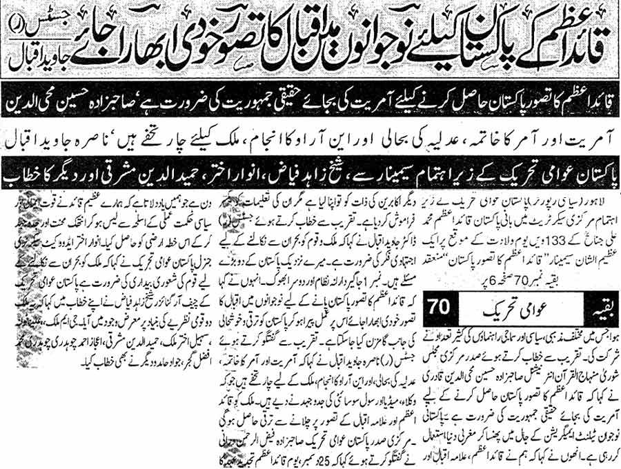 Minhaj-ul-Quran  Print Media CoverageDaily DIn Last Page
