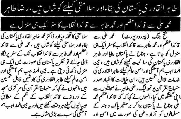 Minhaj-ul-Quran  Print Media CoverageDaily Azkar Rawalpindi Page: 7