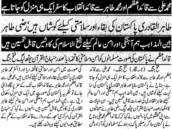 Minhaj-ul-Quran  Print Media CoverageDaily Islamabad Times Page: 8