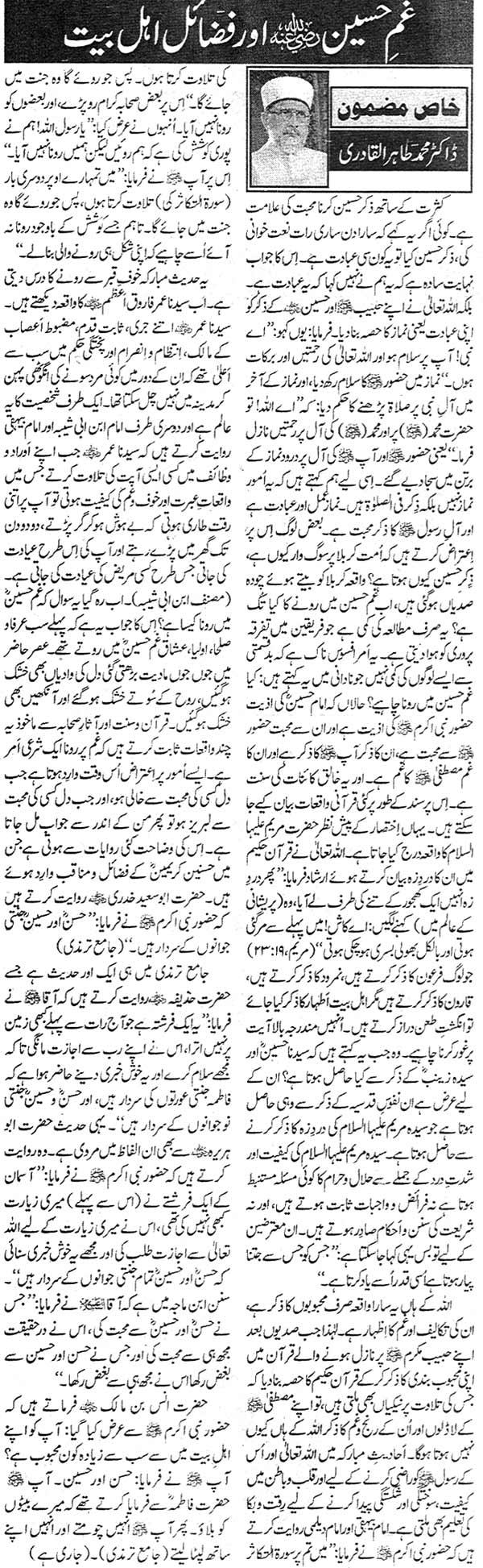 Minhaj-ul-Quran  Print Media CoverageDaily Asas Editorial Page