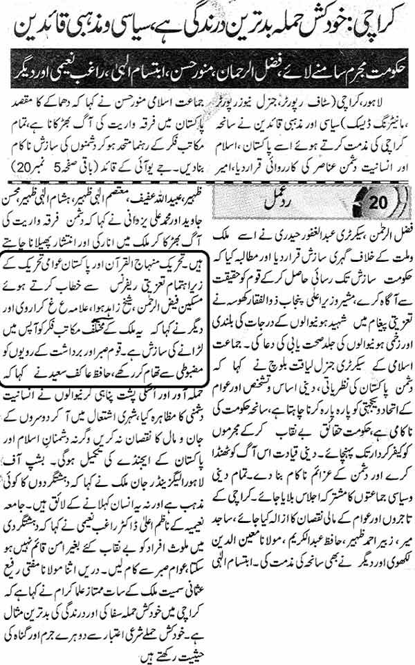 Minhaj-ul-Quran  Print Media CoverageDaily Express First Page