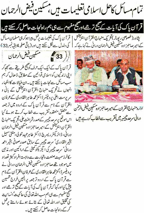 Minhaj-ul-Quran  Print Media CoverageDaily Express Peshwar