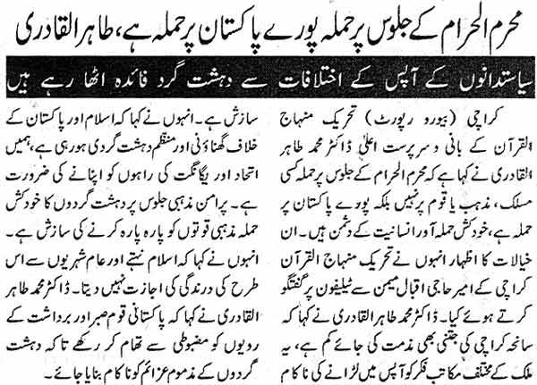 Minhaj-ul-Quran  Print Media CoverageDaily Sama Page: 5