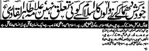 Minhaj-ul-Quran  Print Media CoverageWeekly Pakistan News Houston