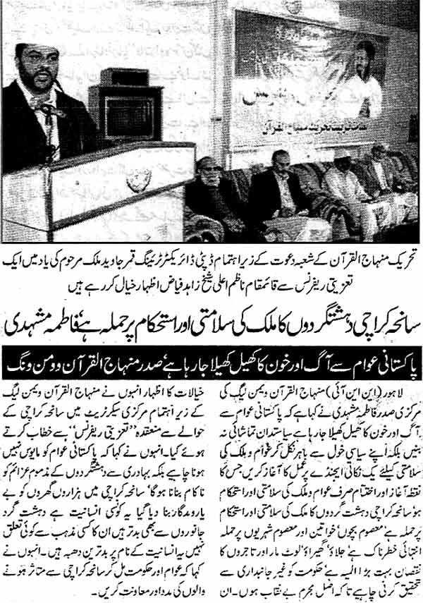 Minhaj-ul-Quran  Print Media CoverageDaily Taqat Page: 3, 2