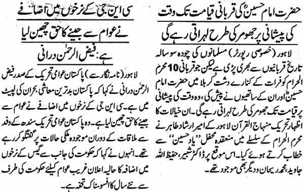 Minhaj-ul-Quran  Print Media CoverageDaily Jang Page: 4, 6