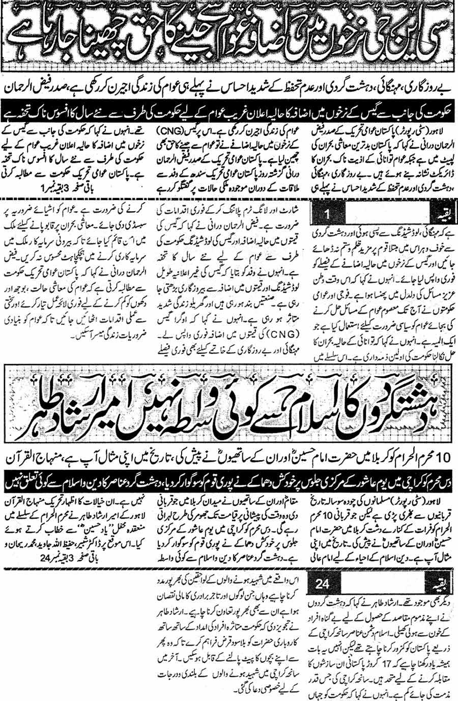 Minhaj-ul-Quran  Print Media CoverageDaily Muashrat Back Page