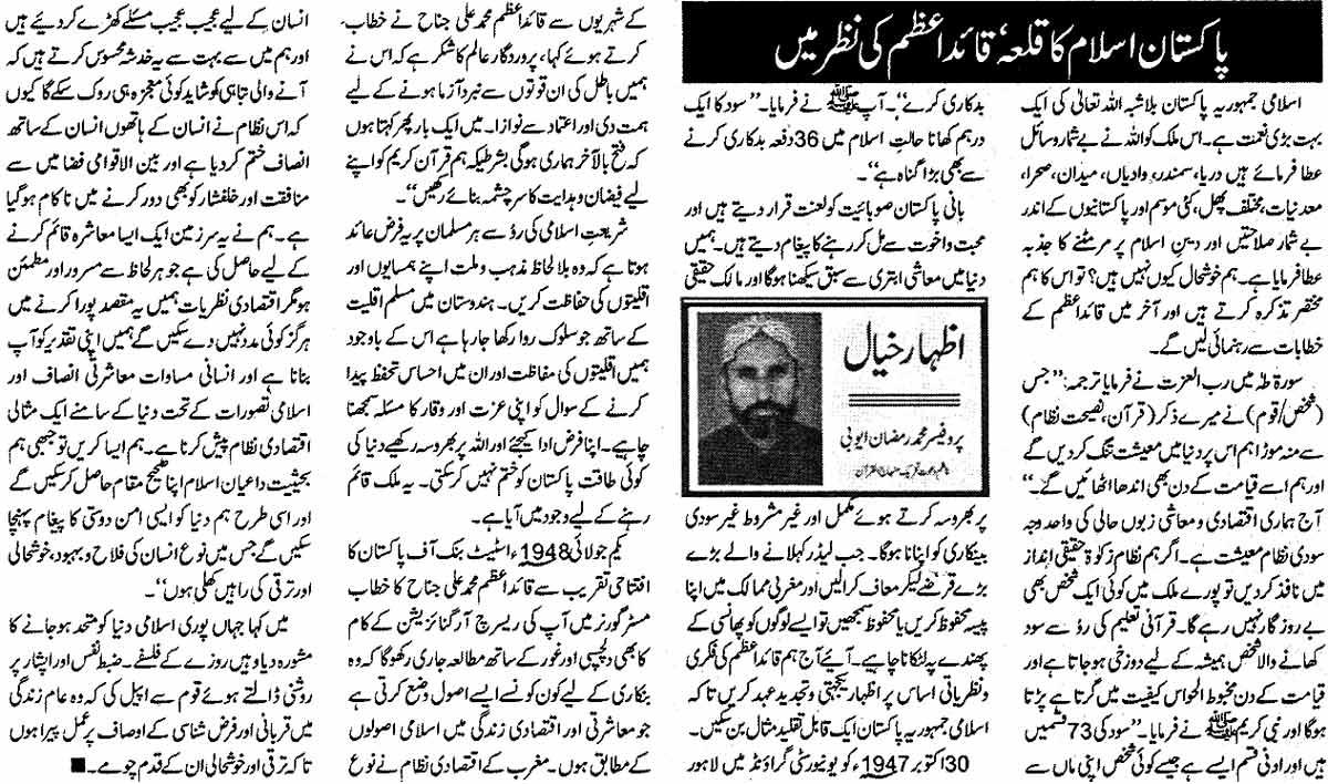 Minhaj-ul-Quran  Print Media CoverageDaily Ash-Sharq Editorial Page