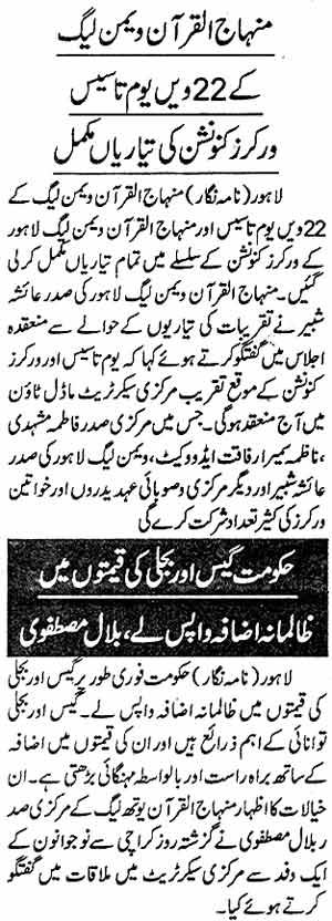 Minhaj-ul-Quran  Print Media CoverageDaily Jinnah Page: 2, 5