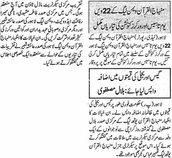 Minhaj-ul-Quran  Print Media CoverageDaily Nawa-i-Waqt Page: 4, 5