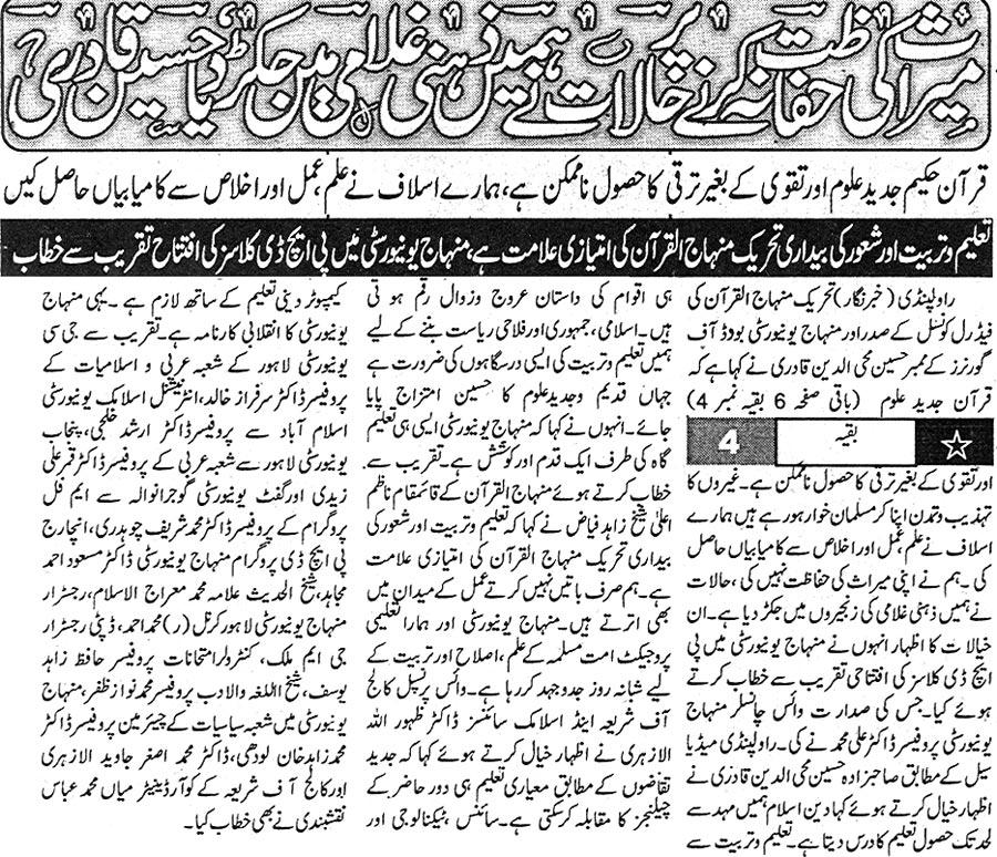 Minhaj-ul-Quran  Print Media CoverageDaily Islamabad Times Back Page