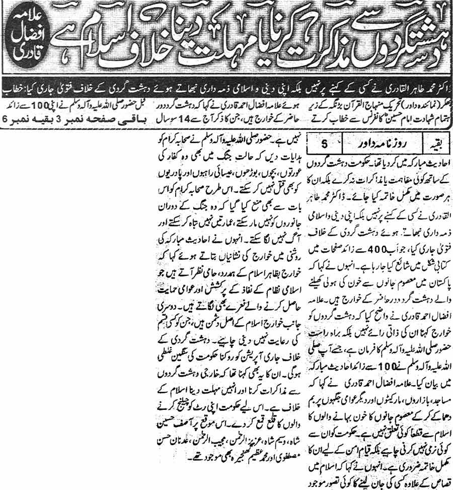 Minhaj-ul-Quran  Print Media CoverageDaily Dawar Bhakkar Front Page