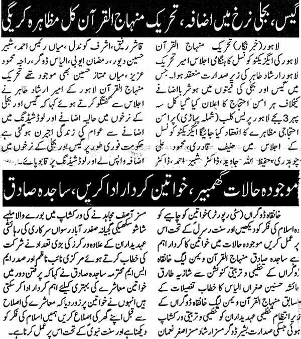 Minhaj-ul-Quran  Print Media CoverageDaily Leader Page: 3, 2