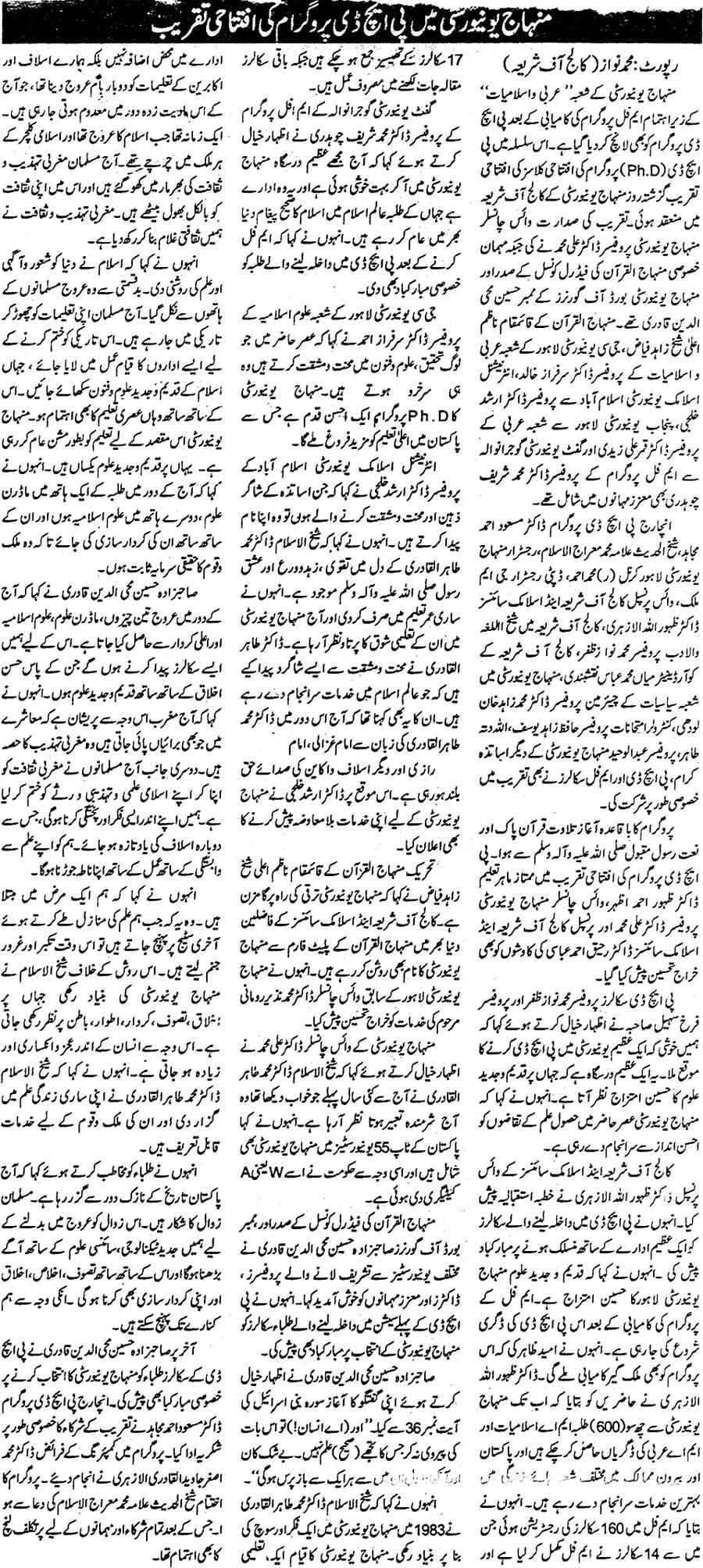 Minhaj-ul-Quran  Print Media CoverageDaily Muashrat Editorial Page