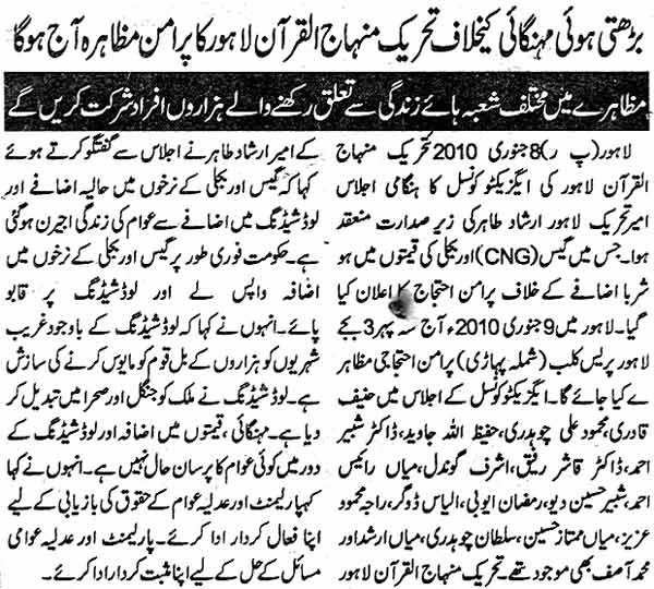 Minhaj-ul-Quran  Print Media CoverageDaily King Page: 2