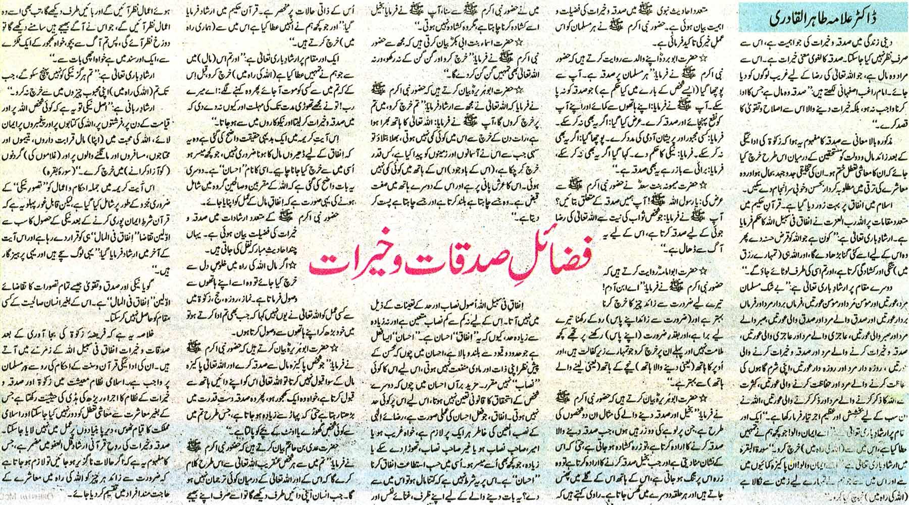 Minhaj-ul-Quran  Print Media CoverageWeely Sunday Magzine Daily Jang