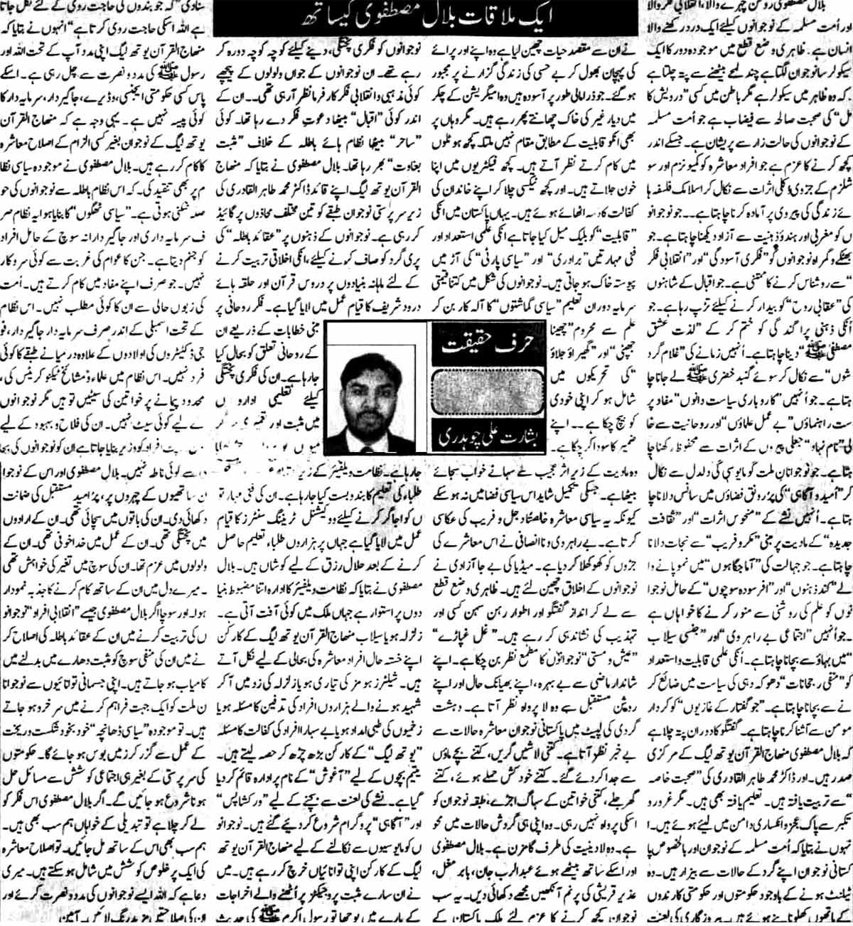 Minhaj-ul-Quran  Print Media CoverageDaily Sada-e-Chanar Mirpur