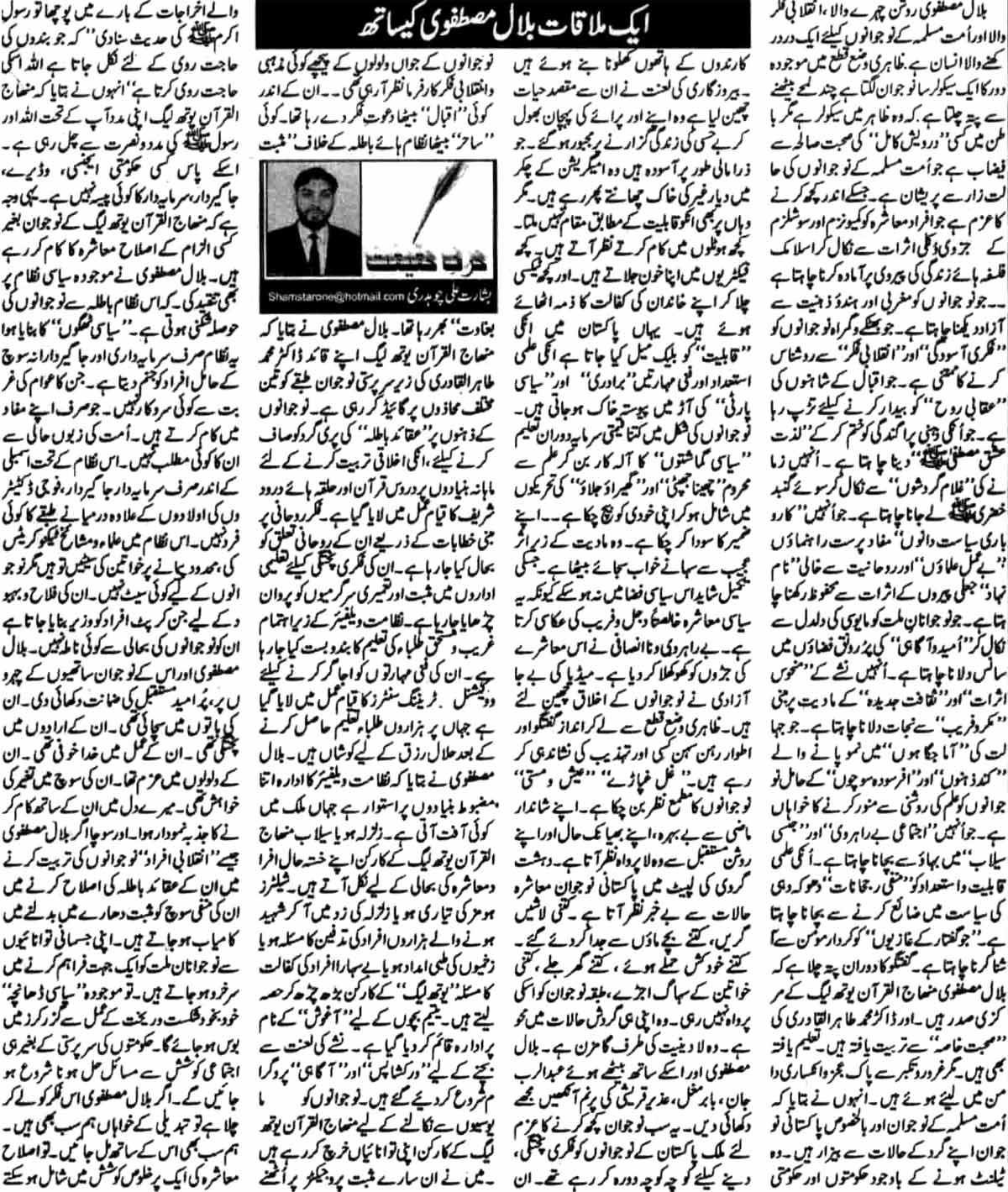 Minhaj-ul-Quran  Print Media CoverageDaily Hayat Mirpur