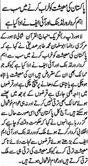Minhaj-ul-Quran  Print Media CoverageDaily King