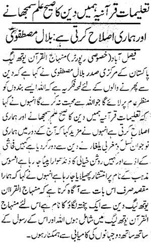 Minhaj-ul-Quran  Print Media CoverageDaily Taqat
