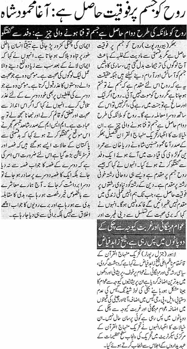 Minhaj-ul-Quran  Print Media CoverageDaily Sama Page: 4, 2