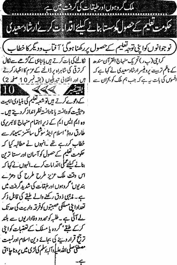 Minhaj-ul-Quran  Print Media CoverageDaily Morning Special Karachi