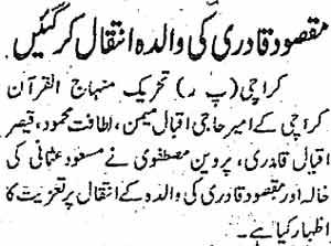 Minhaj-ul-Quran  Print Media CoverageDaily Riasat Karachi