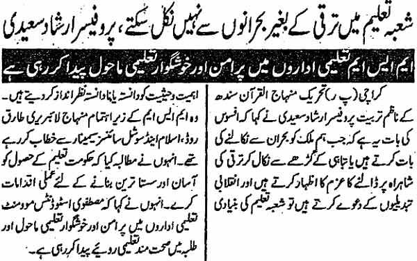 Minhaj-ul-Quran  Print Media CoverageDaily Victoria Karachi