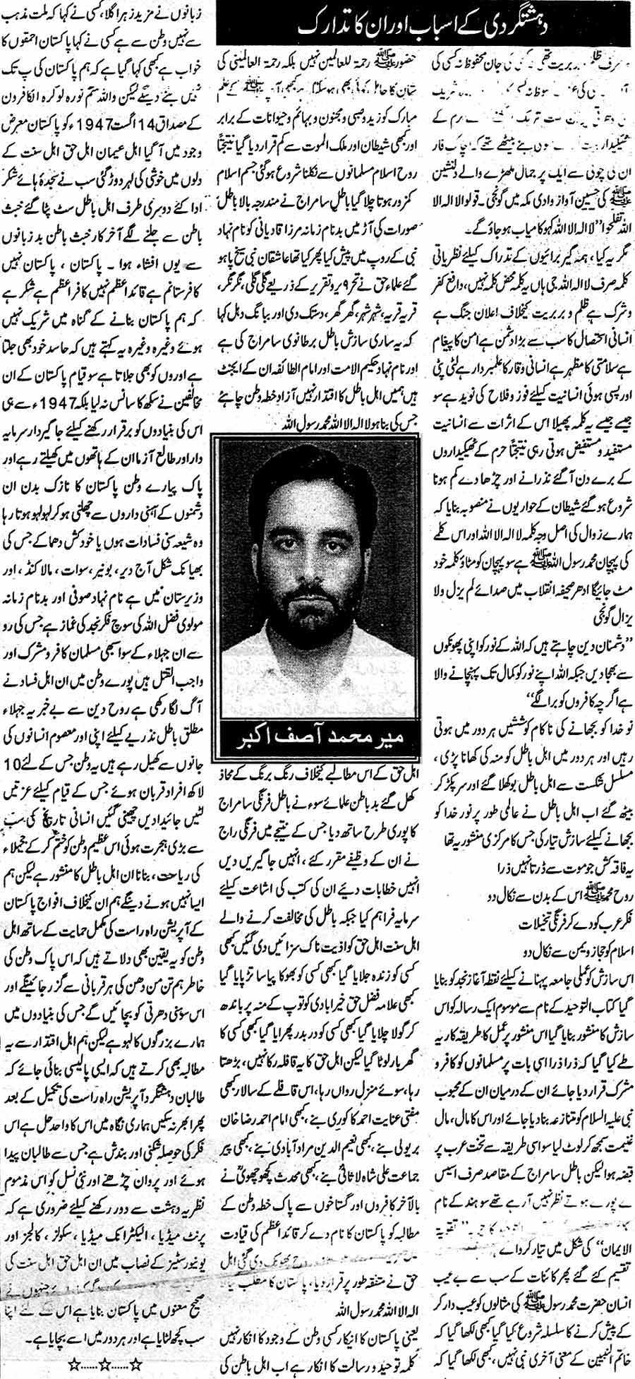 Minhaj-ul-Quran  Print Media CoverageDaily Siasi Medan Editorial Page
