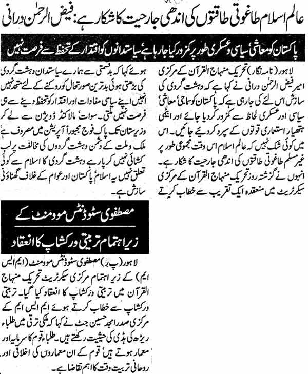 Minhaj-ul-Quran  Print Media CoverageDaily Jinnah Page: 5, 6