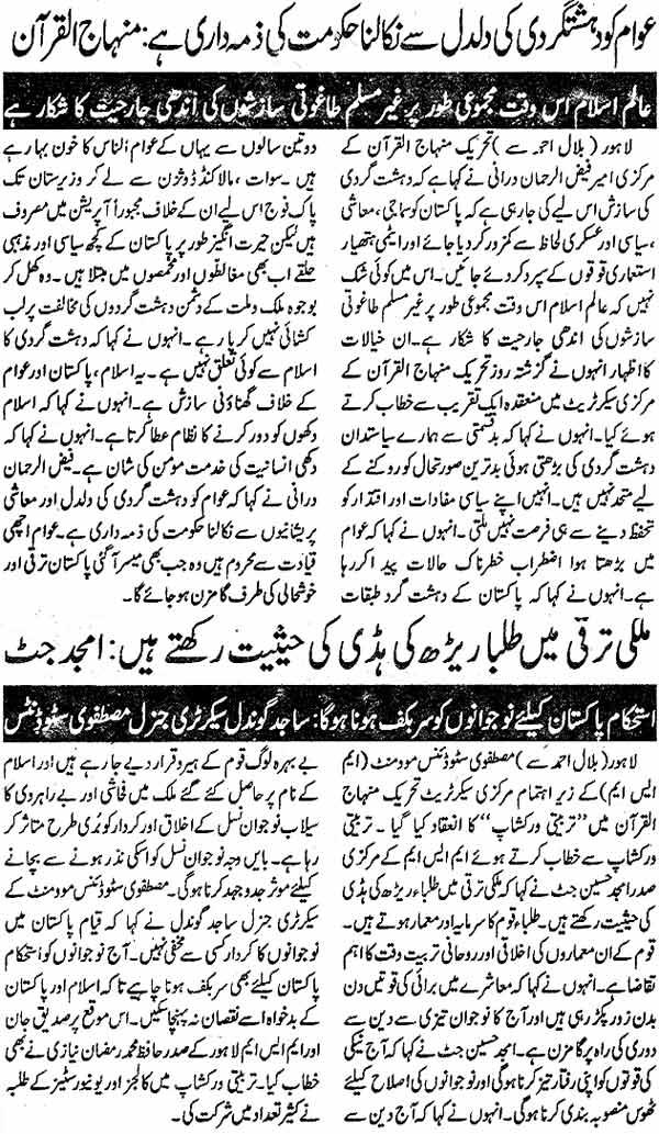 Minhaj-ul-Quran  Print Media CoverageDaily Siasi Medan Page: 2
