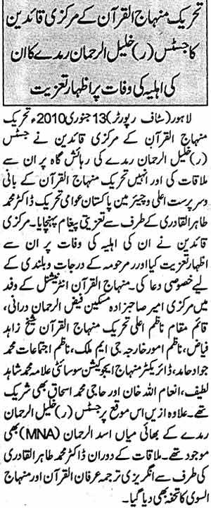 Minhaj-ul-Quran  Print Media CoverageDaily King Page: 3